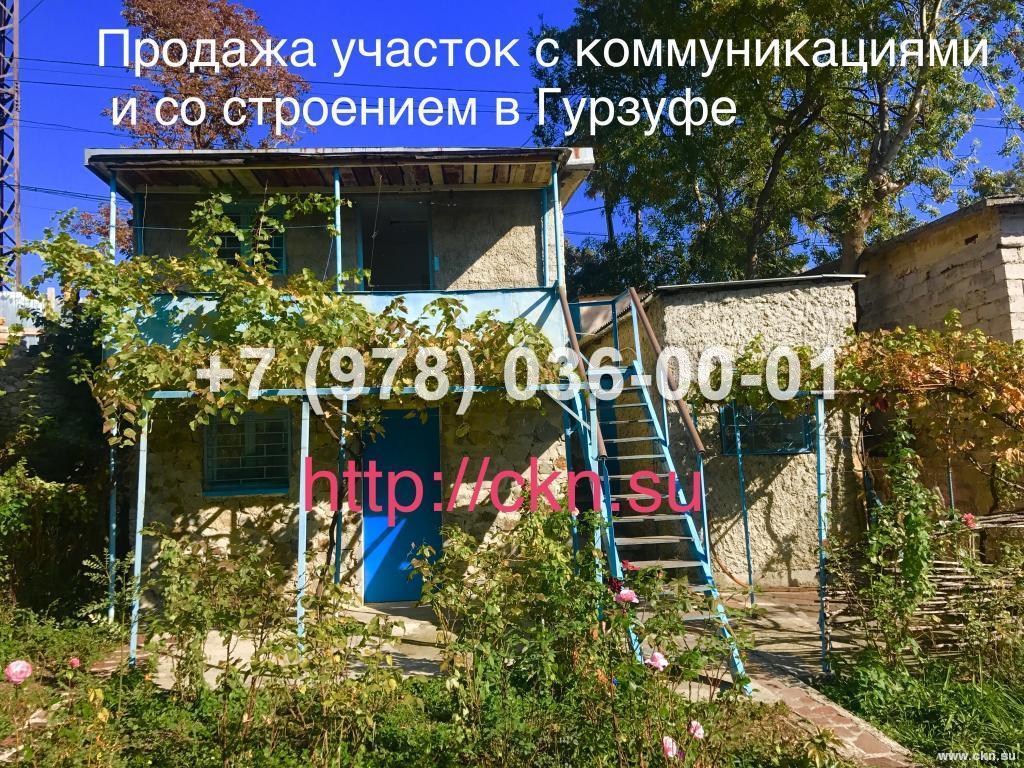 №1867 2.66 сотки<br /> Гурзуф